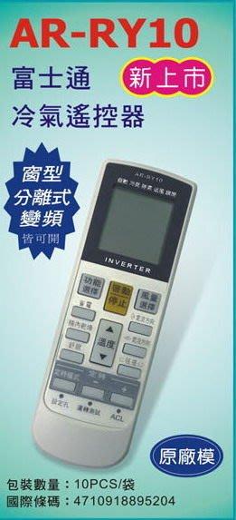 【野豬】全新 富士通 AR-RY10 ARRY10 專用冷氣搖控器 冷氣遙控器 窗型/分離式/變頻皆適用 中市可自取