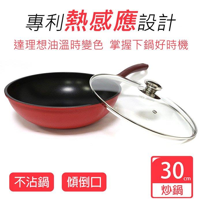 【ART】熱感應式重力鑄造不沾炒鍋(30cm) 送鋼化耐熱玻璃蓋