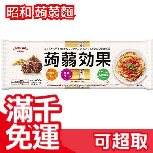 日本 昭和 蒟蒻麵 400g×3 魔芋 低卡路里 低熱量 健康養生 團購 宵夜 消夜 辦公室下午茶 ❤JP Plus+