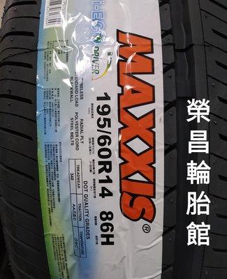 《榮昌輪胎館》瑪吉斯i-ECO  195/60R14輪胎現金完工特價