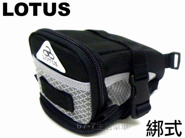 ~67~7 單車~LOTUS 流線 蛹包 座墊袋 綁式 坐墊包 底部可擴充 綁帶式