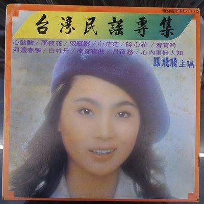 【柯南唱片】鳳飛飛//台灣民謠專輯>> LP