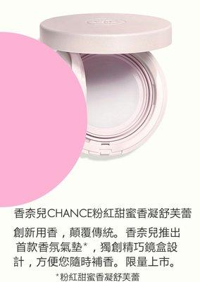 CHANEL 香奈兒 粉紅甜蜜香凝舒芙蕾 5g 全新盒裝 無封膜