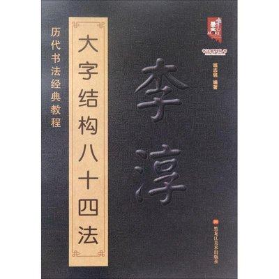 PW2【書法 篆刻】李淳大字結構八十四法