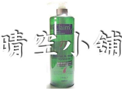 晴空小舖 CLAIM香野葉綠素洗髮精1000ML特價488元超清涼.超舒暢.