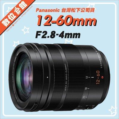 【台灣松下公司貨】數位e館 Panasonic Leica DG 12-60mm F2.8-4mm 鏡頭