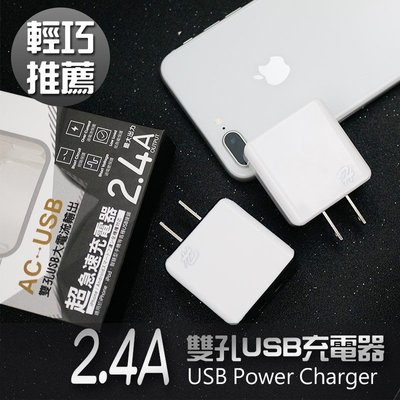 2.4A 充電器 雙孔 USB充電器 充電頭 輕巧型 5V2.4A 台灣商檢 適用 HTC 三星 華碩 SONY