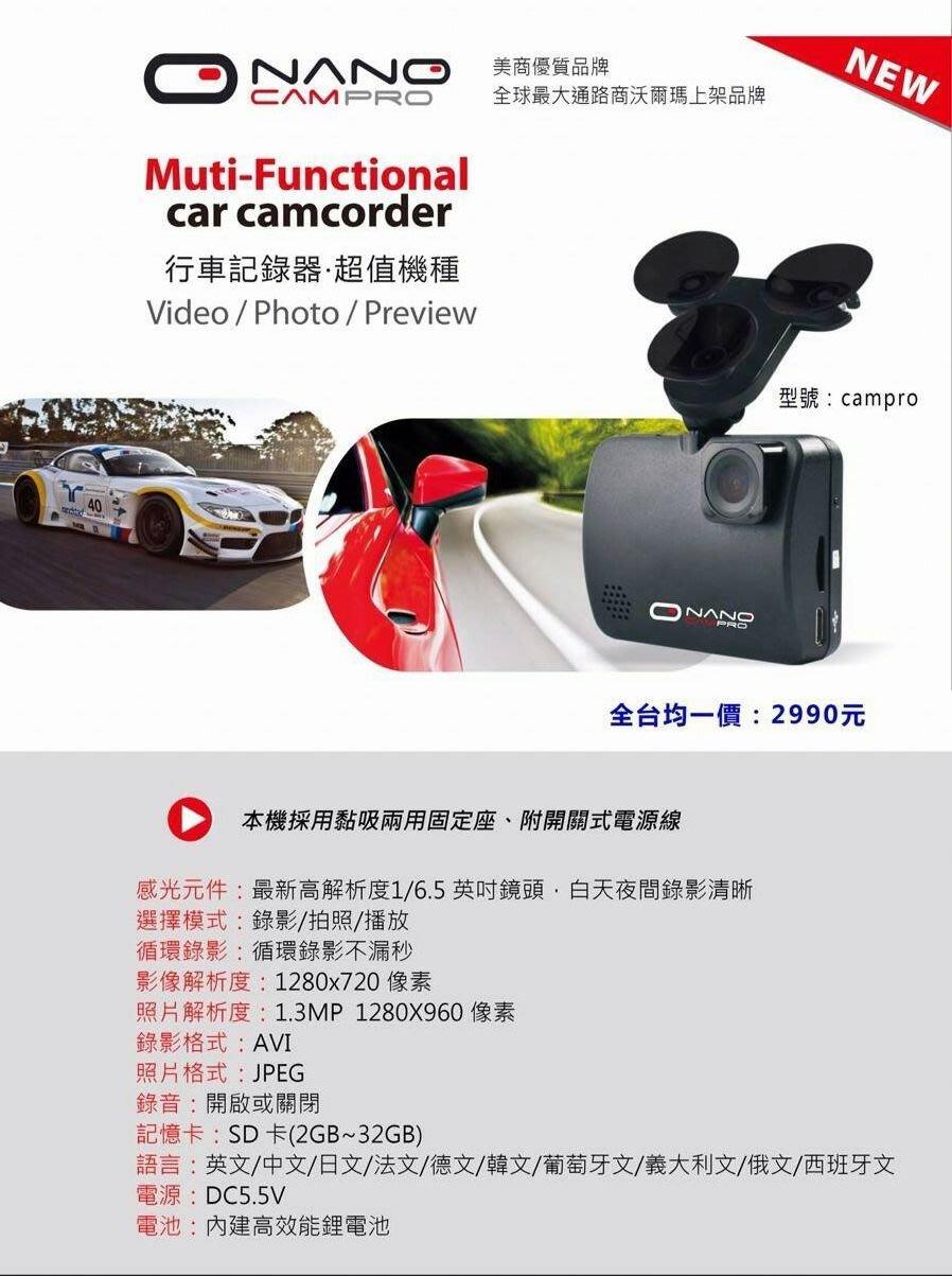 Campro 美型機 行車紀錄器 BENZ BMW VW AUDI