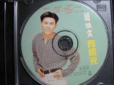趙炳文 - 有陽光 - 1998年鴻谷唱片 宣傳試聽版 - 碟片如新 - 201元起標   Y70