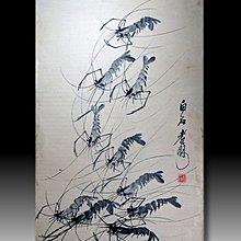 【 金王記拍寶網 】S1863 齊白石款 水墨蝦群紋圖 手繪水墨書畫 老畫片一張 罕見 稀少