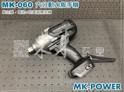 MK-POWER MK-060 六分 充電板手 大扭力 板手機 套筒板手機 套筒機 扭力機 無刷板手