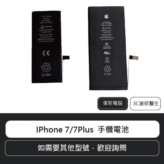 ☆偉斯科技☆蘋果 IPHONE 7/7Plus 手機電池