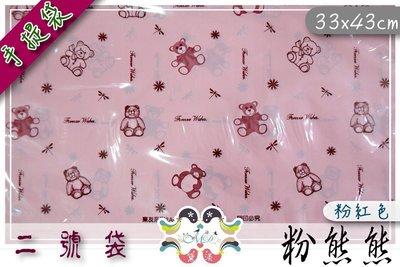 『2號打洞袋-粉熊熊』33*43cm100入塑膠打孔袋打洞手提袋飾品袋購物袋包裝袋塑膠袋【黛渼塑膠DM】專業包裝材料