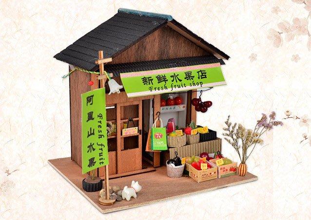 【批貨達人】新鮮水果店 手工拼裝 手作DIY小屋袖珍屋 帶防塵罩 迷你屋 創意小物生日禮物