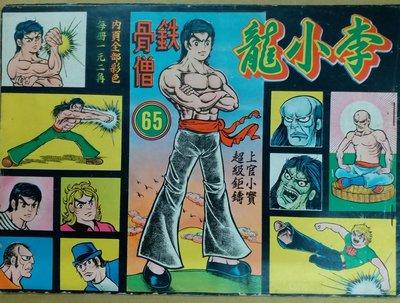 早期原版漫畫上官小寶 李小龍 超級鉅全鑄 第65 期一本