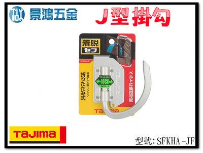宜昌(景鴻) 公司貨 日本 TAJIMA 田島 SFKHA-JF 快扣式掛勾(活動J型) 快扣式 工具袋 工具腰帶 含稅