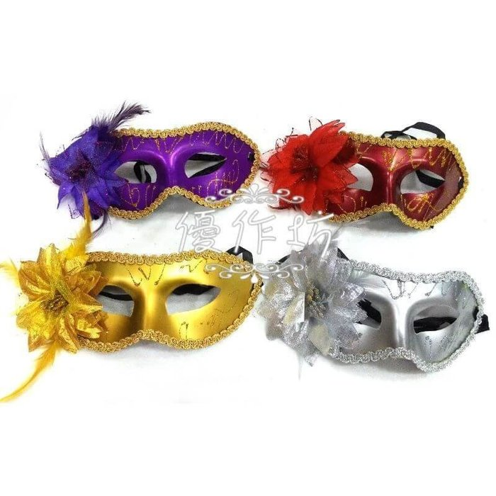 【優作坊】Mask01綁帶式面具、威尼斯面具、派對面具、化妝舞會面具、萬聖節面具