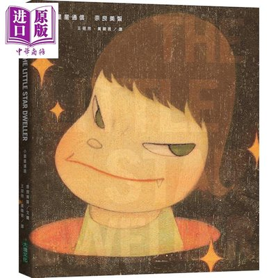 小星星通信 修訂二版 The Little Star Dweller 港臺原版 奈良美智 大塊文化 自傳圖文書 贈海報