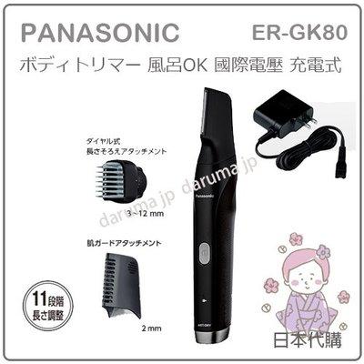 【現貨 最新款】日本 Panasonic 國際牌 男 美體 電動 美體刀 除毛刀 防水 充電式 國際電壓 ER-GK80