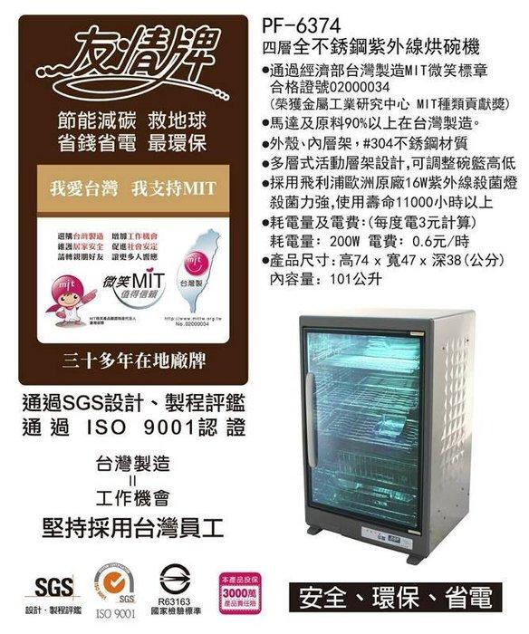 【翔玲小舖】101L友情四層全不鏽鋼紫外線烘碗機PF-6374(外殼也是不鏽鋼)