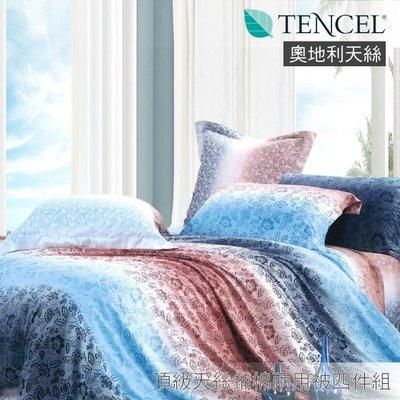 【省錢便宜網】床包   床包組    葉影相隨  頂級天絲  雙人四件式 鋪棉兩用被床包組  B0612-AM