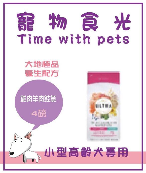 ☺︎寵物食光Time with pets☺︎ Nutro 美士大地極品 小型犬高齡養生配方 4磅