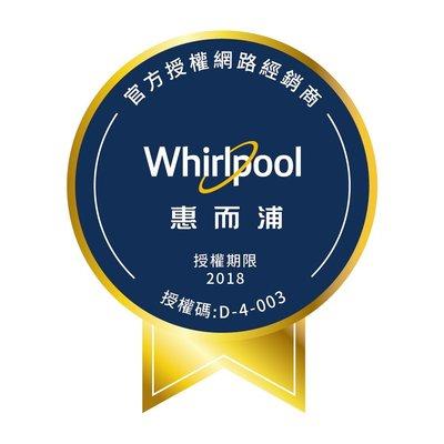 泰昀嚴選 Whirlpool惠而浦美式600L白色水晶玻璃對開門冰箱 WHS600LW 線上刷卡免手續 限區配送安裝