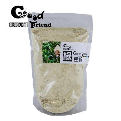 【穀粉小舖 Good Friend Shop】新鮮自製天然健康 綠豆 綠豆粉 熟粉