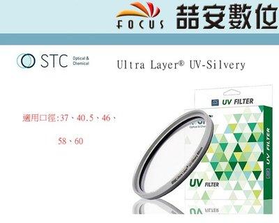 《喆安數位》STC Ultra Layer® UV-Silvery Filter 40.5mm 抗紫外線銀環保護鏡