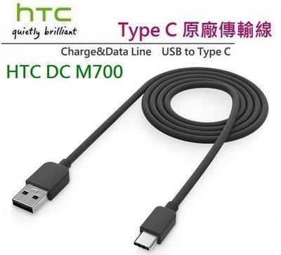 HTC DC M700【原廠傳輸線】Type C,M10 M10 EVO、U Play、U Ultra、U11+ U12+ U11 EYEs