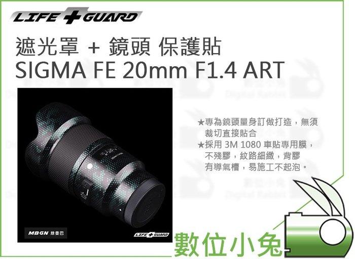 數位小兔【LIFE+GUARD SIGMA FE 20mm F1.4 ART 遮光罩 + 鏡頭 保護貼】包膜 公司貨