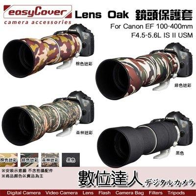 【數位達人】easyCover Lens Oak for Canon EF 100-400mm 鏡頭保護套 砲衣 大砲