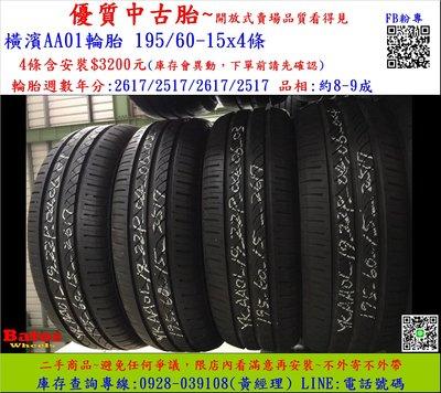 中古/ 二手輪胎 195/ 60-15 橫濱   8-9成新 米其林/ 馬牌/ 橫濱/ 普利司通/ TOYO/ 瑪吉斯/ 固特異 台中市