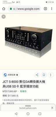 JCT S-8000 卡拉OK擴大機