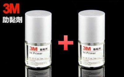 3M 助黏劑 雙面膠 / 10ml X2雙包裝 / 94 Primer / 改裝用 裝飾條 雙面膠增強劑 - 20ml