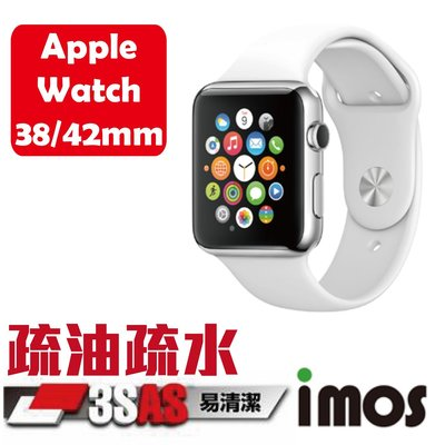☆3cHi客☆ iMOS 雷射防偽版 防潑水 疏油疏水 螢幕保護貼 Apple Watch (38mm)(42mm)