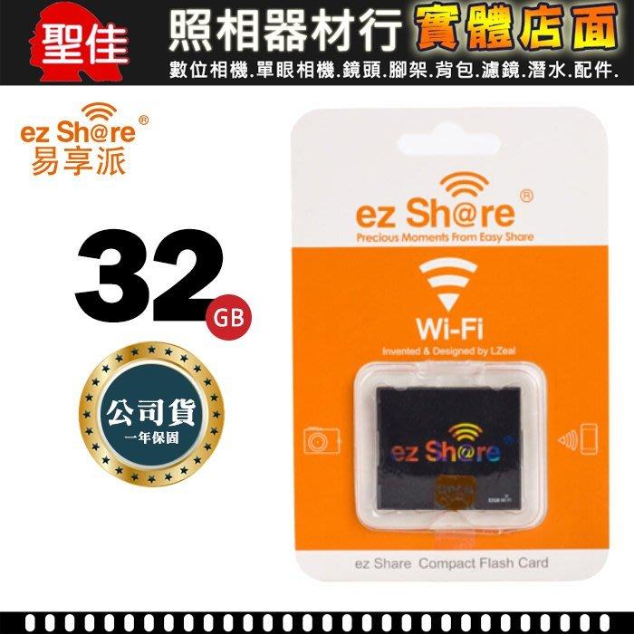 【現貨 一年保固】EZSHARE ez Share Wi-Fi CF 32GB Class10 記憶卡 公司貨 屮Z2