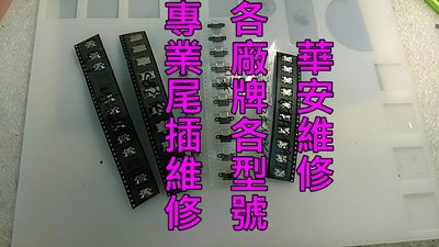 Acer Iconia Tab A3-A20 尾插 充電異常 單尾插 尾插維修 USB孔 充電孔接觸不良 不充電維修