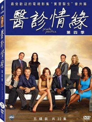 [DVD] - 醫診情緣 第四季 Private Practice  (5DVD) ( 得利正版 ) - 第4季
