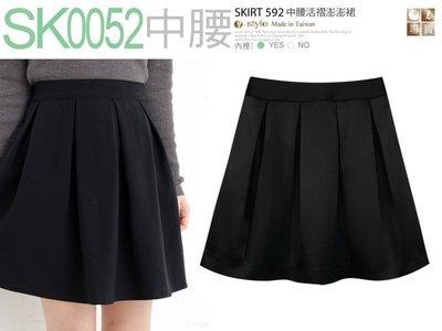 【SK0052】☆ O-style ☆ 中腰OL -活褶澎澎裙(日本、韓國通勤款)
