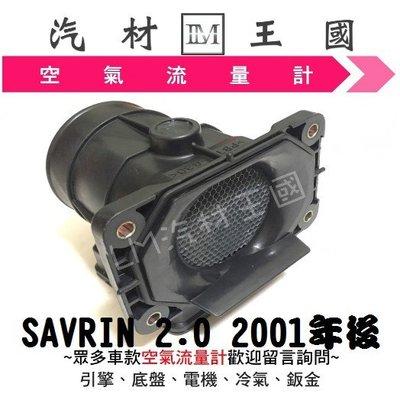 【LM汽材王國】 空氣流量器 SAVRIN 2.0 2001年後 空氣流量計 總成 幸福力 三菱