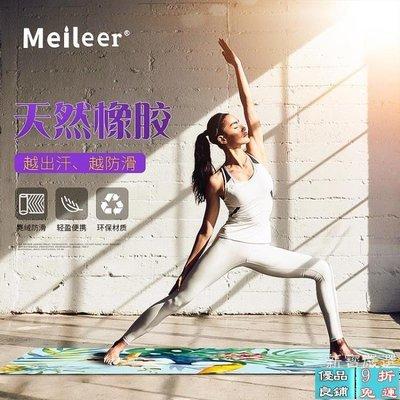 【全場9折】瑜伽鋪巾專業防滑天然橡膠瑜伽墊女便攜摺疊鋪巾麂皮絨印花瑜珈健身【優品良鋪】