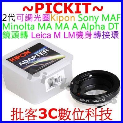 KIPON SONY Minolta MA MAF AF A鏡頭轉萊卡Leica M LM機身轉接環MA-M MAF-M