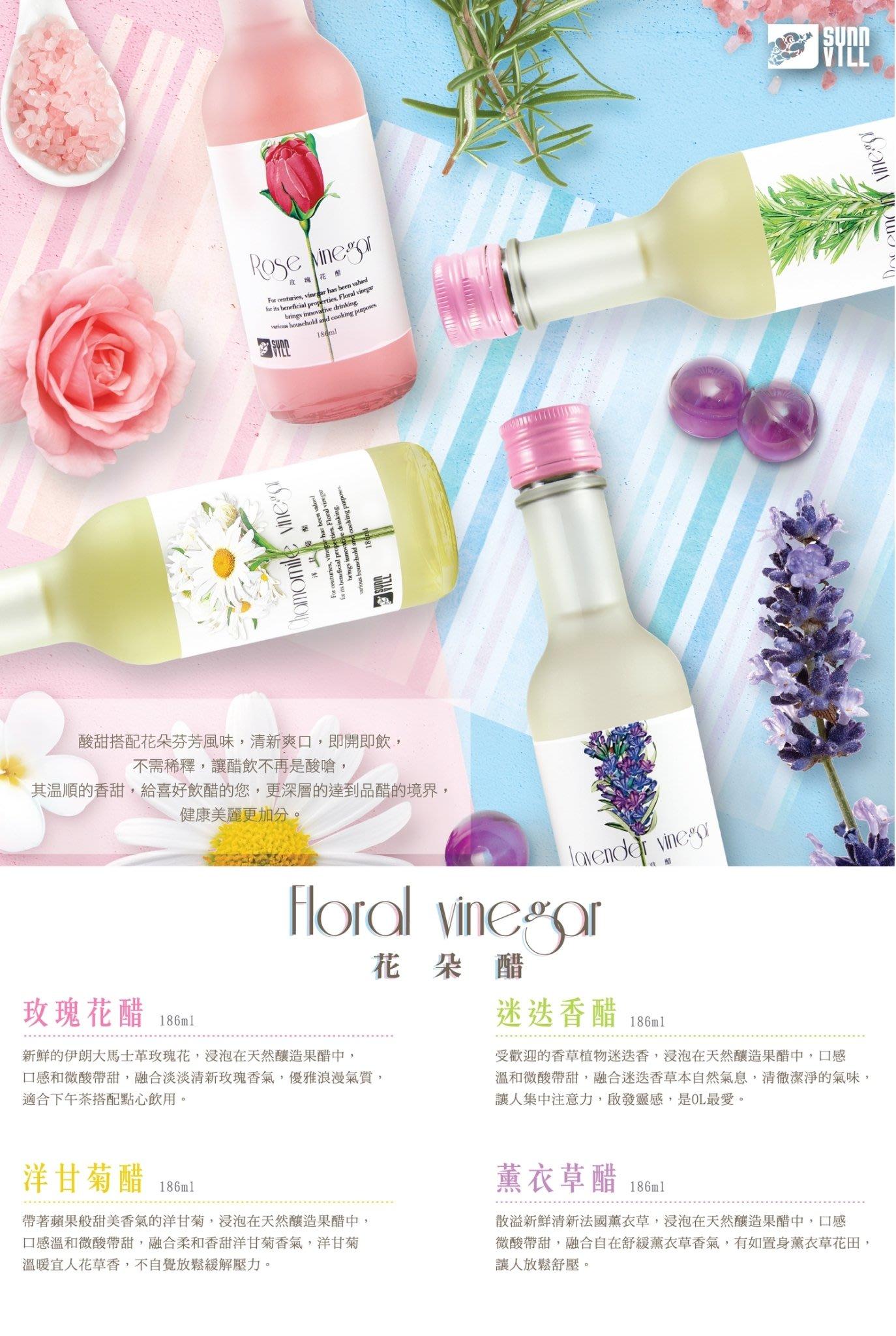 花朵醋禮盒(600ml*2入/盒)
