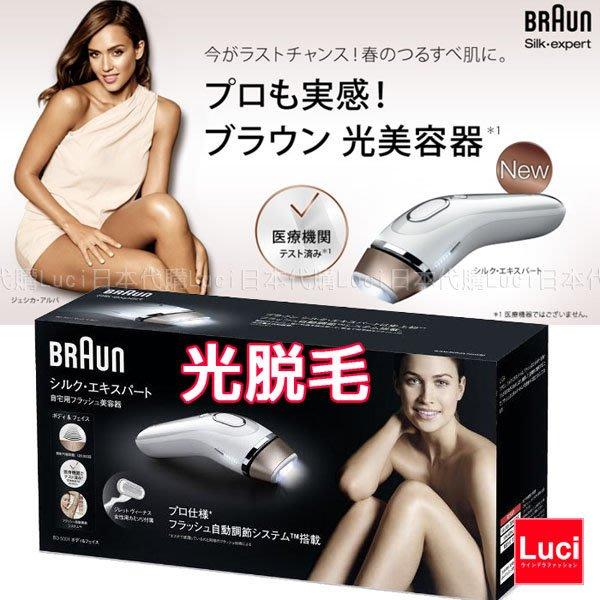日本 BRAUN 百靈 BD-5001 IPL 光脱毛 彩光脫毛器 光學除毛器 光美容器  Luci日本空運代購