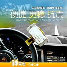 車載方向盤手機支架 矽膠防滑 導航支架 卡扣 掛勾 手機夾 穩當款【神來也】