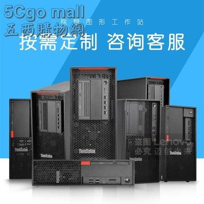 5Cgo【權宇】聯想工作站ThinkStation K  P330 P340 P520C P620 P720 P92含稅