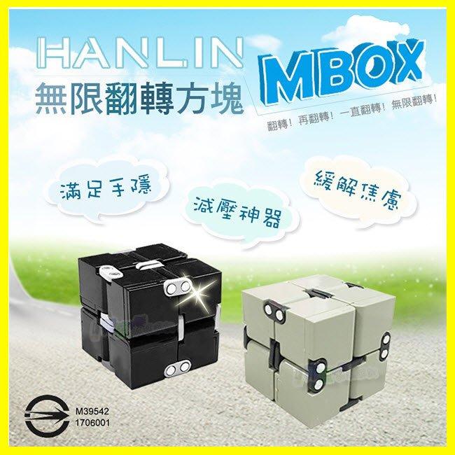 HANLIN MBOX 無限翻轉魔方 美國最夯紓壓小物 無限翻轉魔術方塊 無限魔方 無限魔術方塊 翻轉方塊 指尖專注陀螺