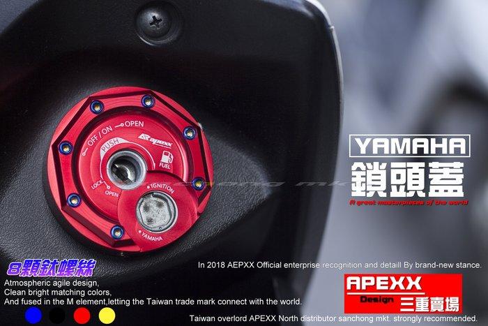 三重賣場 APEXX部品 YAMAHA車系鎖頭蓋 磁石蓋 鑰匙孔蓋 FORCE 勁戰四代 BWSR SMAX RS