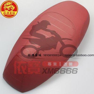 機車 SYM 廈杏 三陽機車 XS125T-16C 飛度4 fiddle 坐墊 座墊 紅色@sh59800